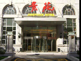 Jingyuan Hotel,