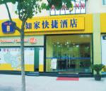 Home Inn (Shenzhen Railway Station),